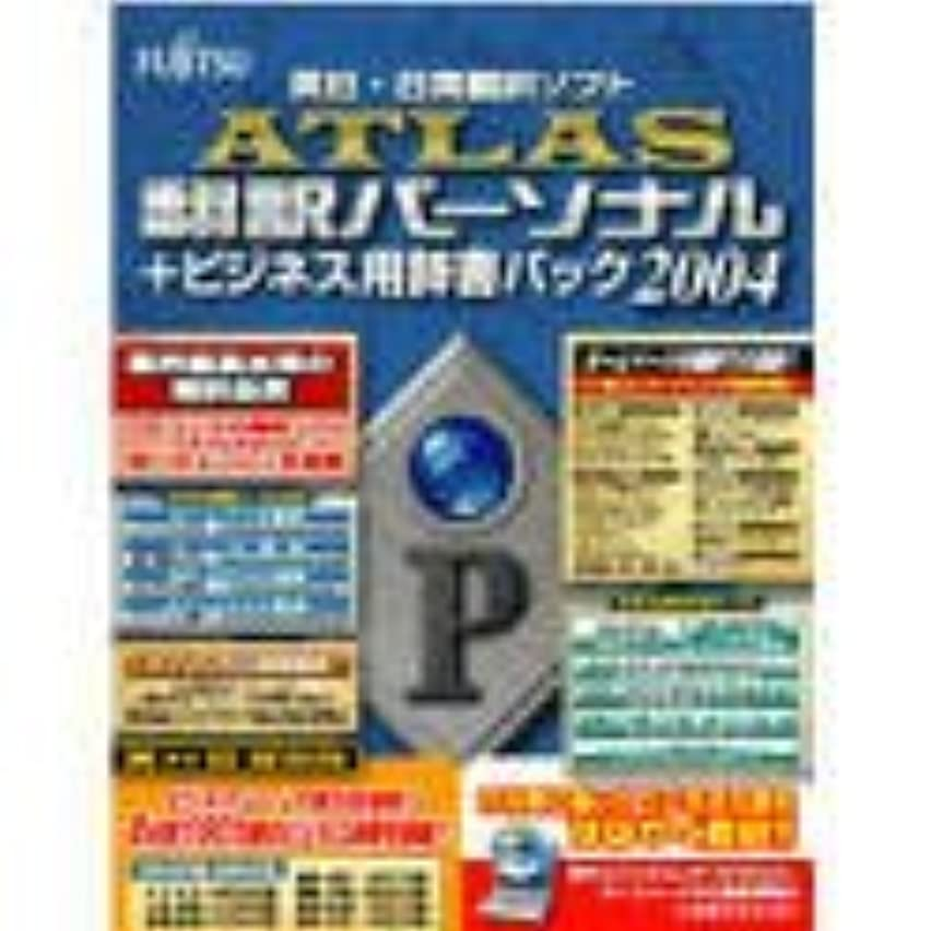 流出楽な逃れるATLAS翻訳パーソナル+ビジネス用辞書パック2004