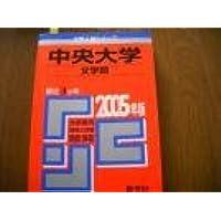 中央大学(文学部) (2005年版 大学入試シリーズ)