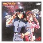 ロスト・ユニバース Vol.2 [DVD]