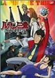 ルパン三世 お宝返却大作戦!! [DVD]