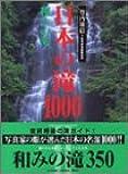 日本の滝1000 (和みの滝) (Gakken camera mook)