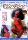 伝説の美少女 柏原芳恵 DBS-06