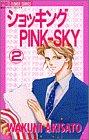 ショッキングPINK-SKY (2) (別コミフラワーコミックス)の詳細を見る