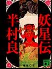 妖星伝 (1) (講談社文庫)