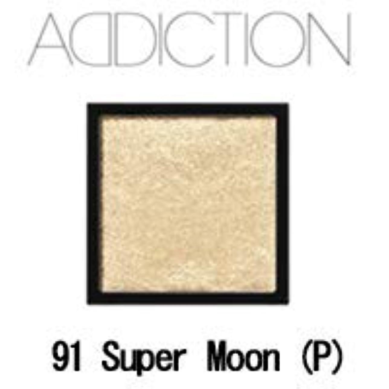 襟寝室他のバンドで【アディクション】ザ アイシャドウ #91 スーパームーン 1g