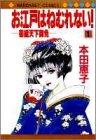 お江戸はねむれない!―菊組天下御免 (1) (マーガレットコミックス (1798))の詳細を見る