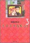 イタズラなKiss 3 (集英社文庫―コミック版) 画像