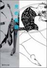 光の伝説 (5) (集英社文庫―コミック版)