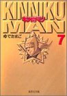 キン肉マン (7) (集英社文庫―コミック版)