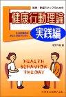 医療・保健スタッフのための健康行動理論 実践編生活習慣病の予防と治療のために