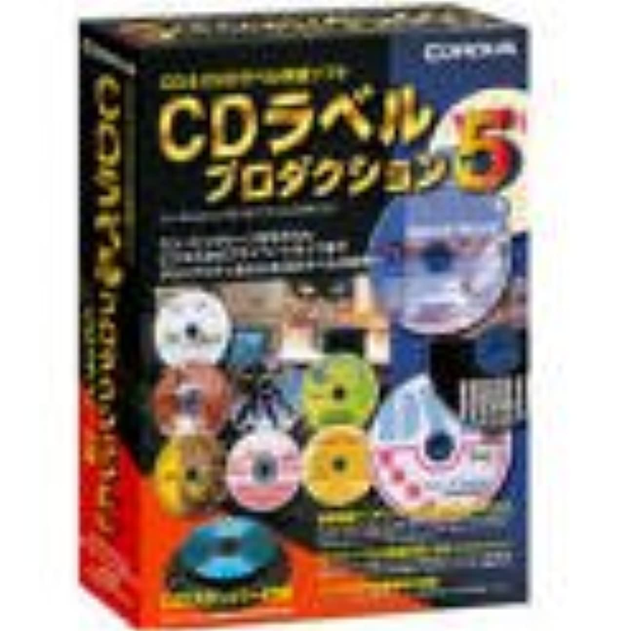 まつげ最初論争CDラベルプロダクション 5 with スタンパー