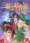 三銃士事件帖 2 (ヤングジャンプコミックス)