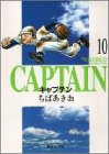 キャプテン 10 (集英社文庫(コミック版))の詳細を見る