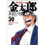 サラリーマン金太郎 30 (ヤングジャンプコミックス)