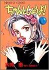 ちゃんとしようよ! 1 (プリンセスコミックス)