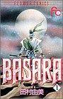 BASARA / 田村 由美 のシリーズ情報を見る