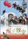 飛ぶ教室 [DVD]