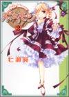 ぷちモン 2―Petit Monster (ヤングジャンプコミックス)