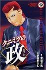 クニミツの政(まつり) (9) (講談社コミックス―Shonen magazine comics (3136巻))
