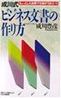 成川式ビジネス文書の作り方―ちょっとした技術で仕事がうまく行く