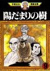 陽だまりの樹(9) (手塚治虫漫画全集)
