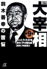 歴史劇画 大宰相(9) (講談社+α文庫)