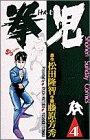 拳児 (4) (少年サンデーコミックス)