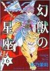 幻獣の星座 6 (ホラーコミックススペシャル)