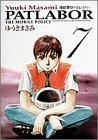 機動警察パトレイバー (7) (少年サンデーコミックス〈ワイド版〉)