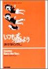 いつも春のよう―Hiroshi Asuna memorial edition / あすな ひろし のシリーズ情報を見る