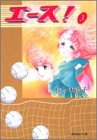 エース! (3) (集英社文庫―コミック版)