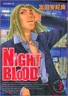 Night blood 3 (モーニングKC) 画像