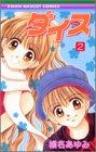 ダイス (2) (りぼんマスコットコミックス (1489))