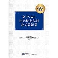 JNEC ネイリスト技能検定試験 筆記試験 「公式問題集」(tat60001)
