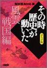NHKその時歴史が動いた―コミック版 (風雲戦国編) / 田辺 節雄 のシリーズ情報を見る