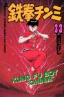 鉄拳チンミ 33 (月刊マガジンコミックス)