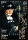 鬼平犯科帳 第9シリーズ《第2、3話収録》 [DVD]