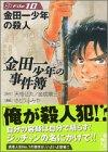 金田一少年の事件簿File(10) (講談社漫画文庫)