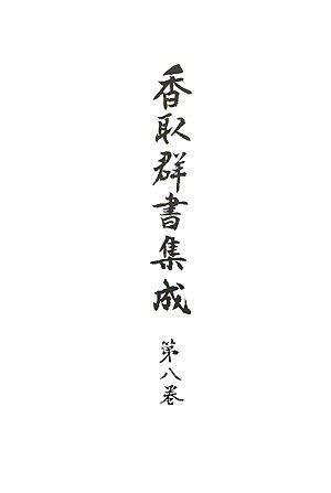 香取群書集成〈第8巻〉
