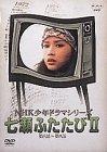 NHK少年ドラマシリーズ 七瀬ふたたびII
