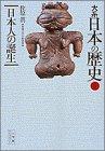 大系 日本の歴史〈1〉日本人の誕生 (小学館ライブラリー)の詳細を見る