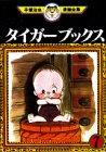 タイガーブックス(7) (手塚治虫漫画全集)