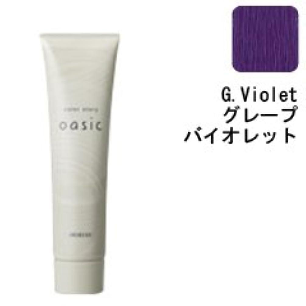 技術者うがい振動させる【アリミノ】カラーストーリー オアシック G.Violet (グレープバイオレット) 150g