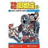 マカロニほうれん荘 3 (少年チャンピオン・コミックス)