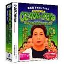 OZAWA-KEN + ~おばちゃん出ちゃいました~