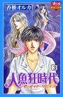 人魚狂時代 第3巻―マーメイド・クレイズ (ボニータコミックス)