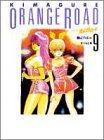きまぐれオレンジ★ロード (9)