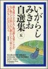 いがらしみきお自選集 (5)
