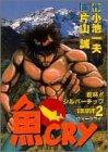 魚CRY 2 (ヤングジャンプコミックス)