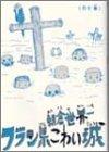 フラン県こわい城  / 朝倉 世界一 のシリーズ情報を見る